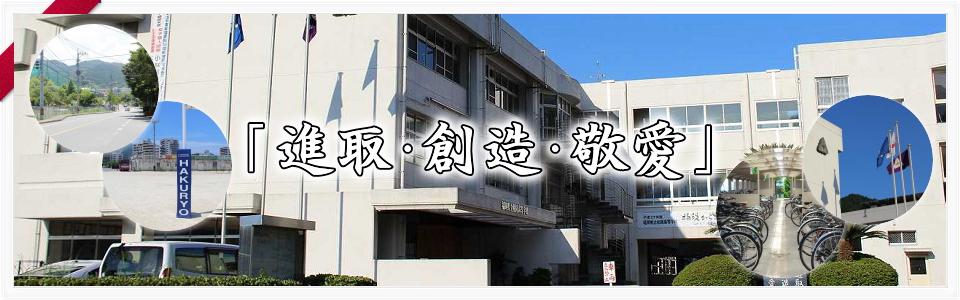 福岡県立柏陵高等学校(柏陵高校)同窓会公式ホームページ「柏陵坂」